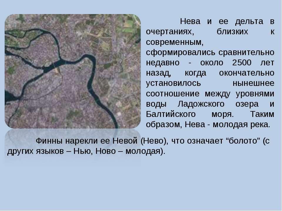 Нева и ее дельта в очертаниях, близких к современным, сформировались сравните...