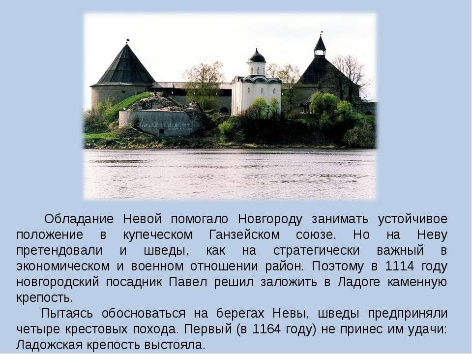 Обладание Невой помогало Новгороду занимать устойчивое положение в купеческ...