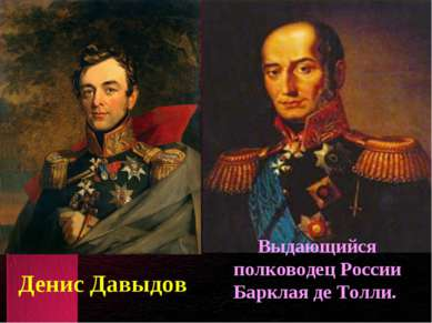 Денис Давыдов Выдающийся полководец России Барклая де Толли.