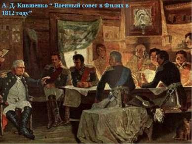 """А. Д. Кившенко """" Военный совет в Филях в 1812 году"""""""