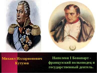 Наполеон I Бонапарт - французский полководец и государственный деятель. Михаи...