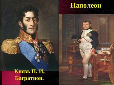 Наполеон Князь П. И. Багратион.