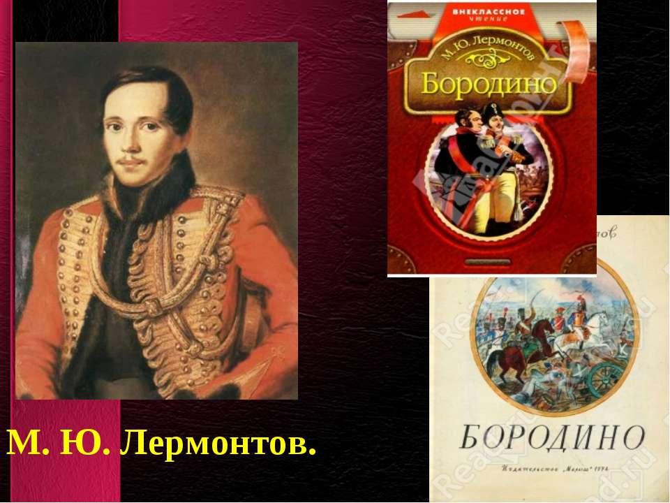 М. Ю. Лермонтов.