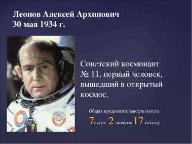 Леонов Алексей Архипович 30 мая 1934 г. Советский космонавт № 11, первый чело...