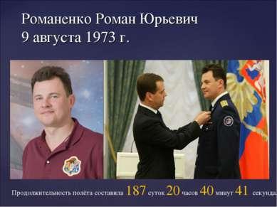 Романенко Роман Юрьевич 9 августа 1973 г. Продолжительность полёта составила ...