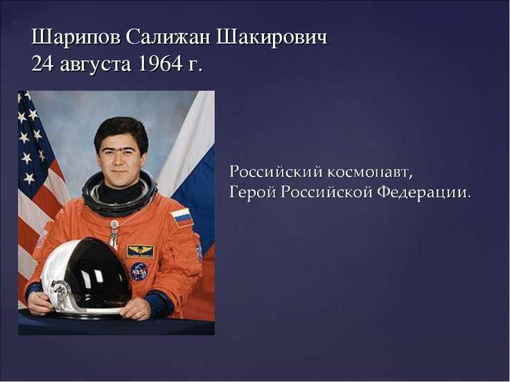 Шарипов Салижан Шакирович 24 августа 1964 г.