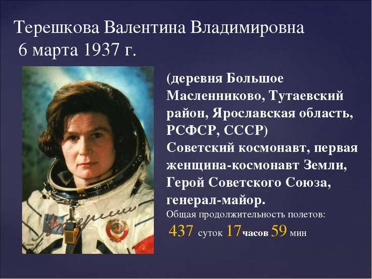 Терешкова Валентина Владимировна 6 марта 1937 г. (деревня Большое Масленников...