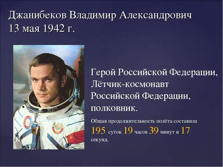 Джанибеков Владимир Александрович 13 мая1942 г. Герой Российской Федерации, ...