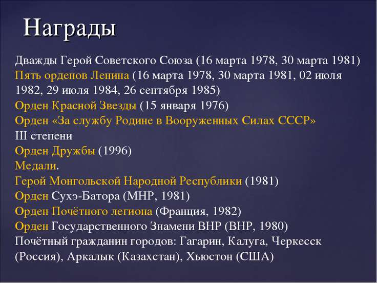 Награды Дважды Герой Советского Союза (16 марта 1978, 30 марта 1981) Пять орд...