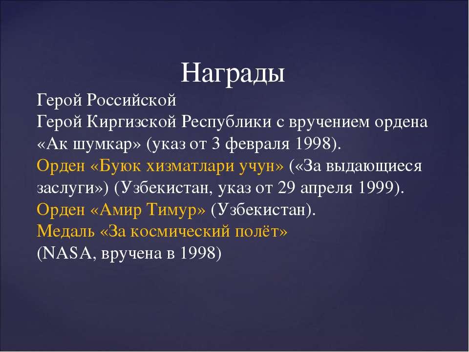 Награды Герой Российской Герой Киргизской Республики с вручением ордена «Ак ш...