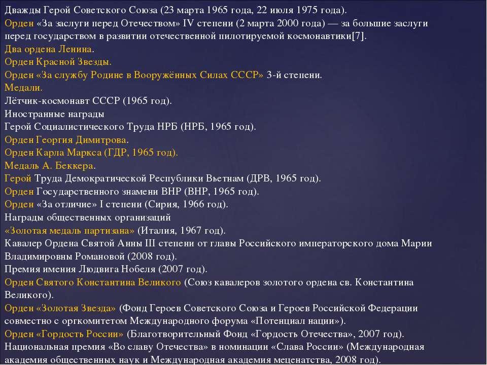 Дважды Герой Советского Союза (23 марта 1965 года, 22 июля 1975 года). Орден ...