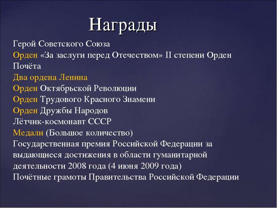 Награды Герой Советского Союза Орден «За заслуги перед Отечеством» II степени...