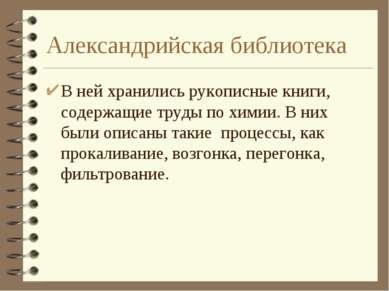 Александрийская библиотека В ней хранились рукописные книги, содержащие труды...