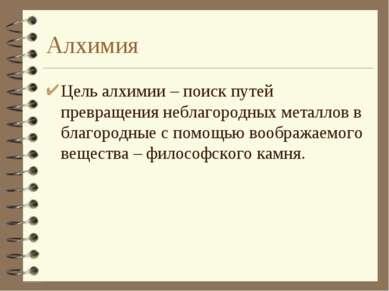 Алхимия Цель алхимии – поиск путей превращения неблагородных металлов в благо...