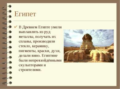 Египет В Древнем Египте умели выплавлять из руд металлы, получать их сплавы, ...