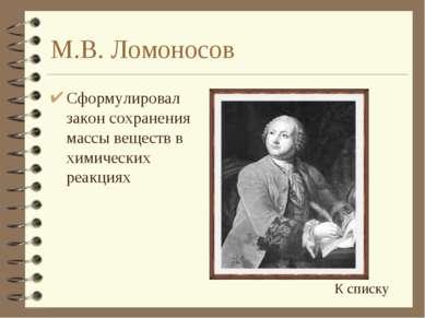 М.В. Ломоносов Сформулировал закон сохранения массы веществ в химических реак...