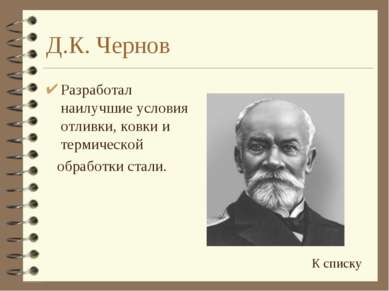 Д.К. Чернов Разработал наилучшие условия отливки, ковки и термической обработ...
