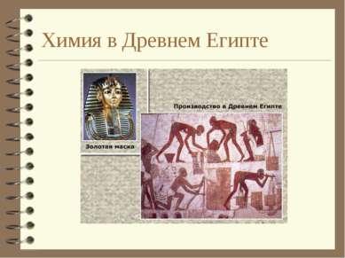 Химия в Древнем Египте