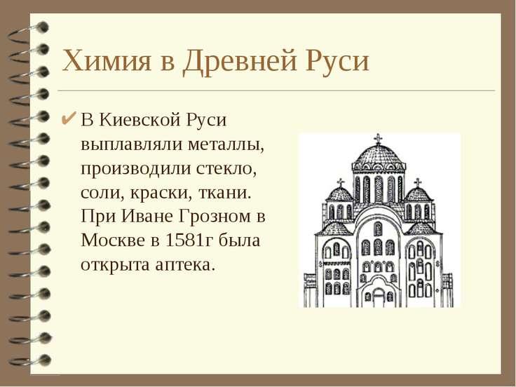 Химия в Древней Руси В Киевской Руси выплавляли металлы, производили стекло, ...