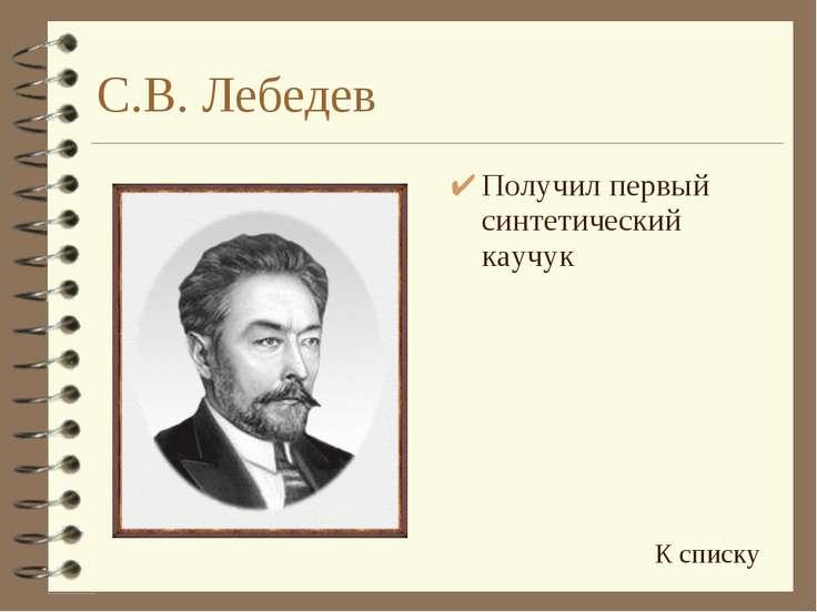 С.В. Лебедев Получил первый синтетический каучук К списку