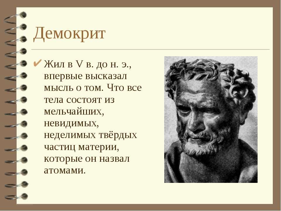 Демокрит Жил в V в. до н. э., впервые высказал мысль о том. Что все тела сост...