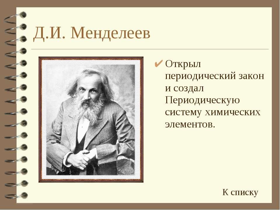 Д.И. Менделеев Открыл периодический закон и создал Периодическую систему хими...