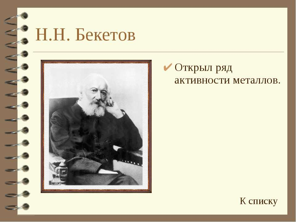 Н.Н. Бекетов Открыл ряд активности металлов. К списку