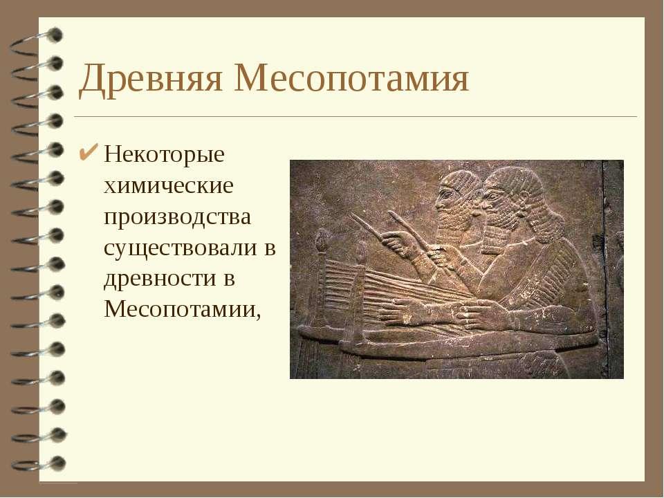 Древняя Месопотамия Некоторые химические производства существовали в древност...
