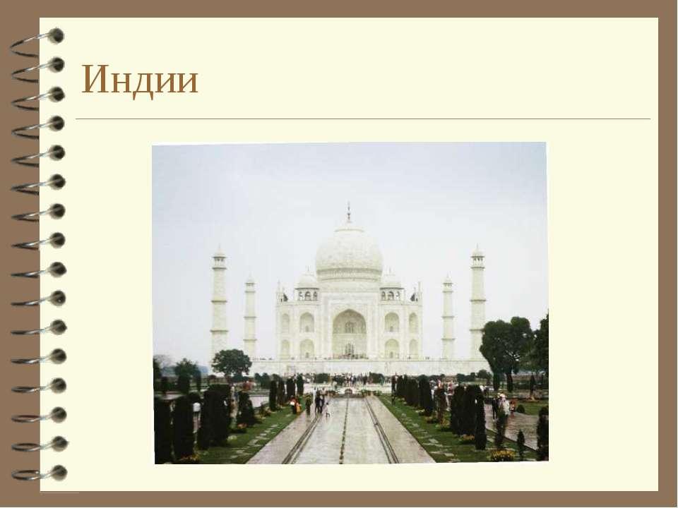 Индии