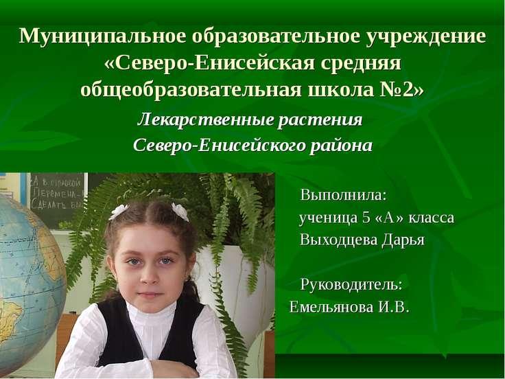 Муниципальное образовательное учреждение «Северо-Енисейская средняя общеобраз...