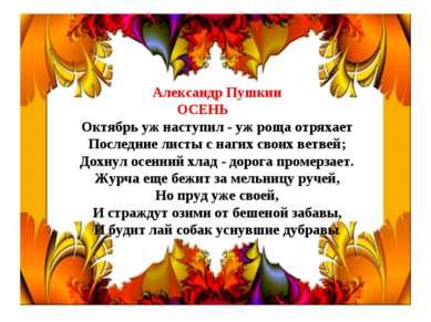 Александр Пушкин ОСЕНЬ Октябрь уж наступил - уж роща отряхает Последние листы...