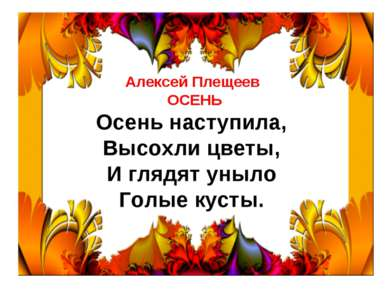 Алексей Плещеев ОСЕНЬ Осень наступила, Высохли цветы, И глядят уныло Голые ку...