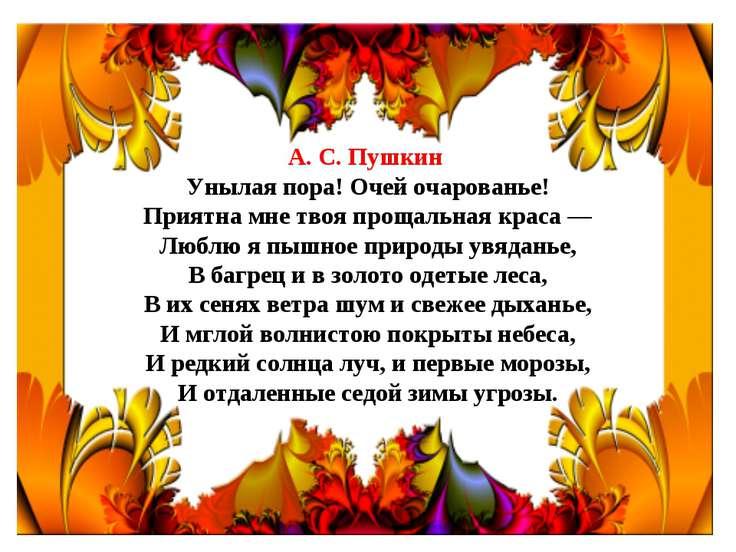 А. С. Пушкин Унылая пора! Очей очарованье! Приятна мне твоя прощальная краса ...