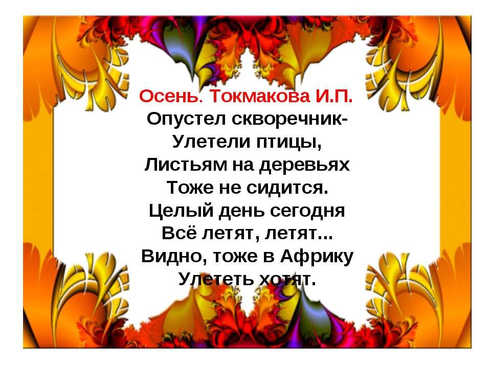 Осень. Токмакова И.П. Опустел скворечник- Улетели птицы, Листьям на деревьях...