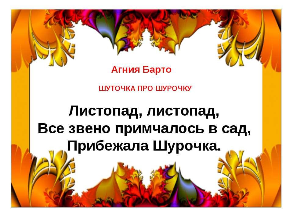 Агния Барто ШУТОЧКА ПРО ШУРОЧКУ  Листопад, листопад, Все звено примчалось в ...