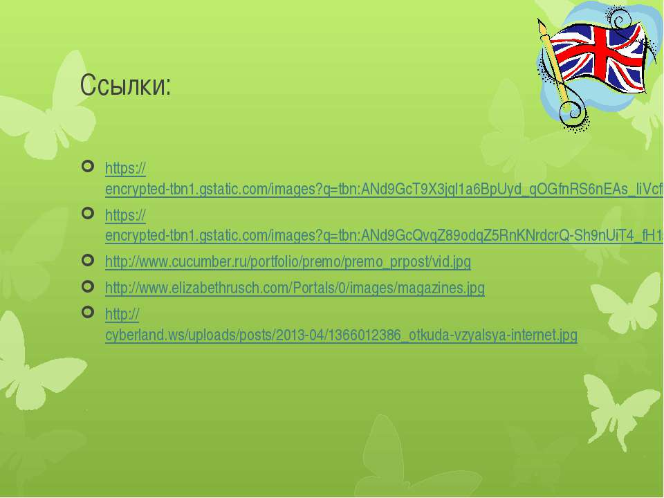 Ссылки: https://encrypted-tbn1.gstatic.com/images?q=tbn:ANd9GcT9X3jql1a6BpUyd...
