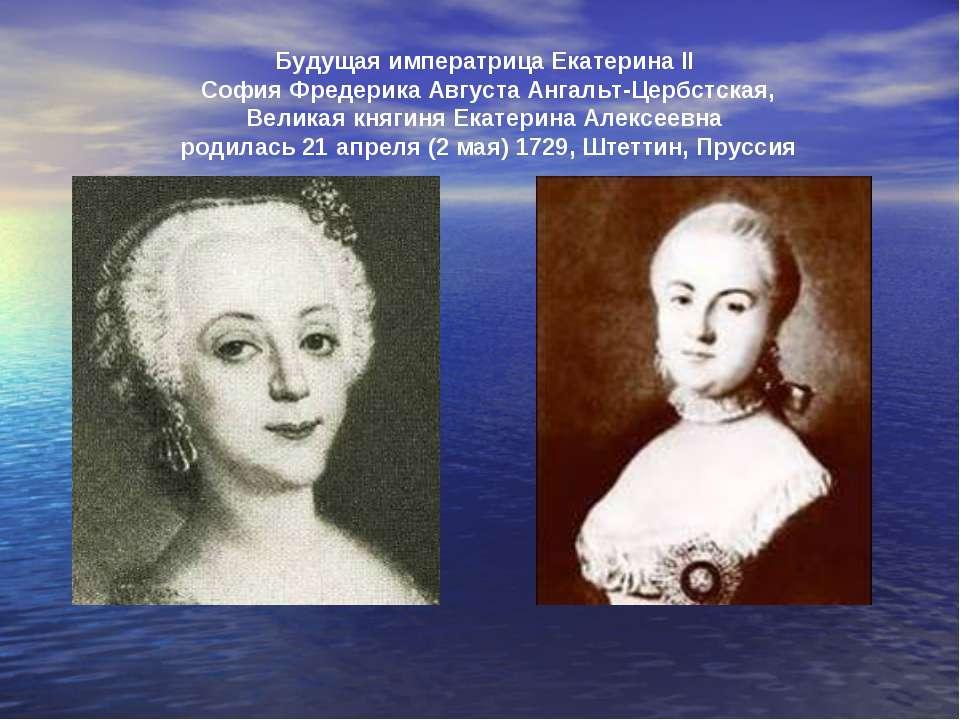 Будущая императрица Екатерина II София Фредерика Августа Ангальт-Цербстская, ...