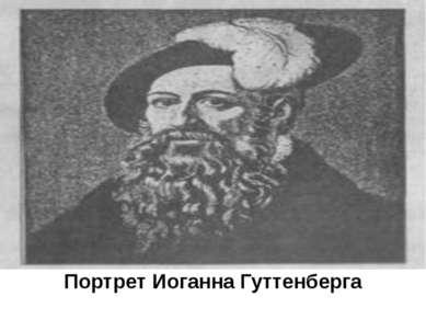 Портрет Иоганна Гуттенберга