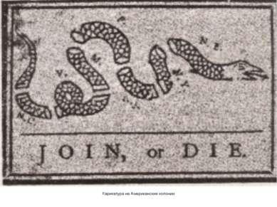 Карикатура на Американские колонии
