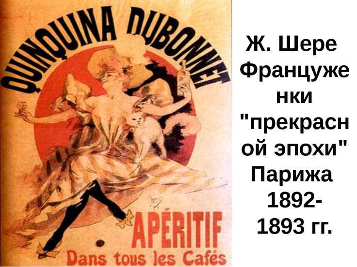 "Ж. Шере Француженки ""прекрасной эпохи"" Парижа 1892-1893гг."