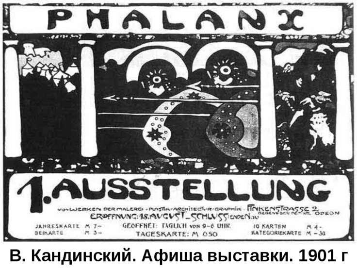 В. Кандинский. Афиша выставки. 1901г