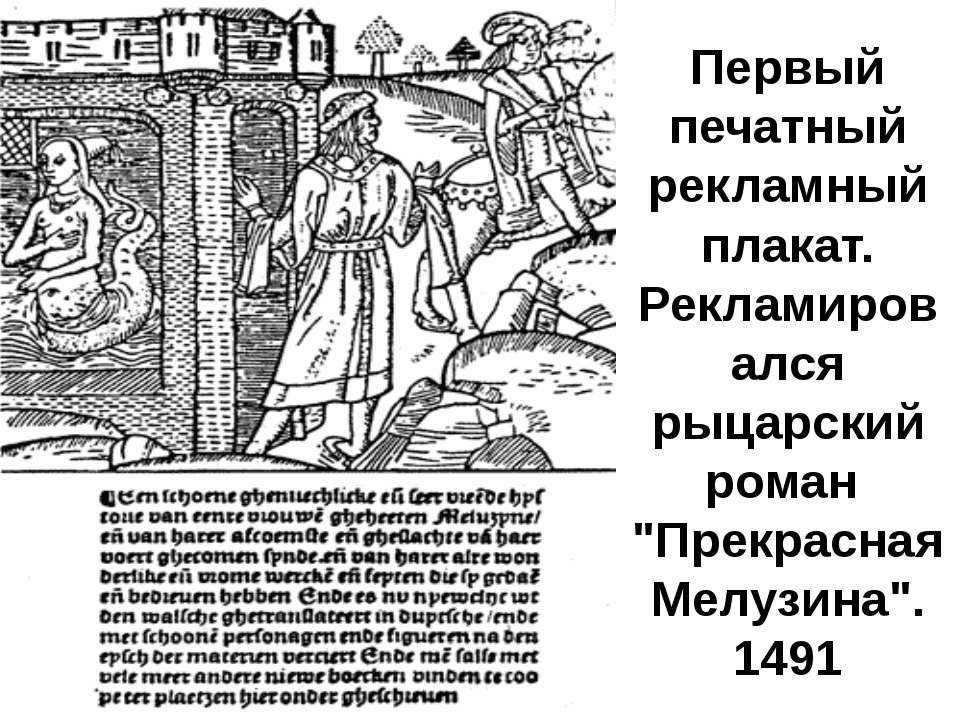 """Первый печатный рекламный плакат. Рекламировался рыцарский роман """"Прекрасная ..."""