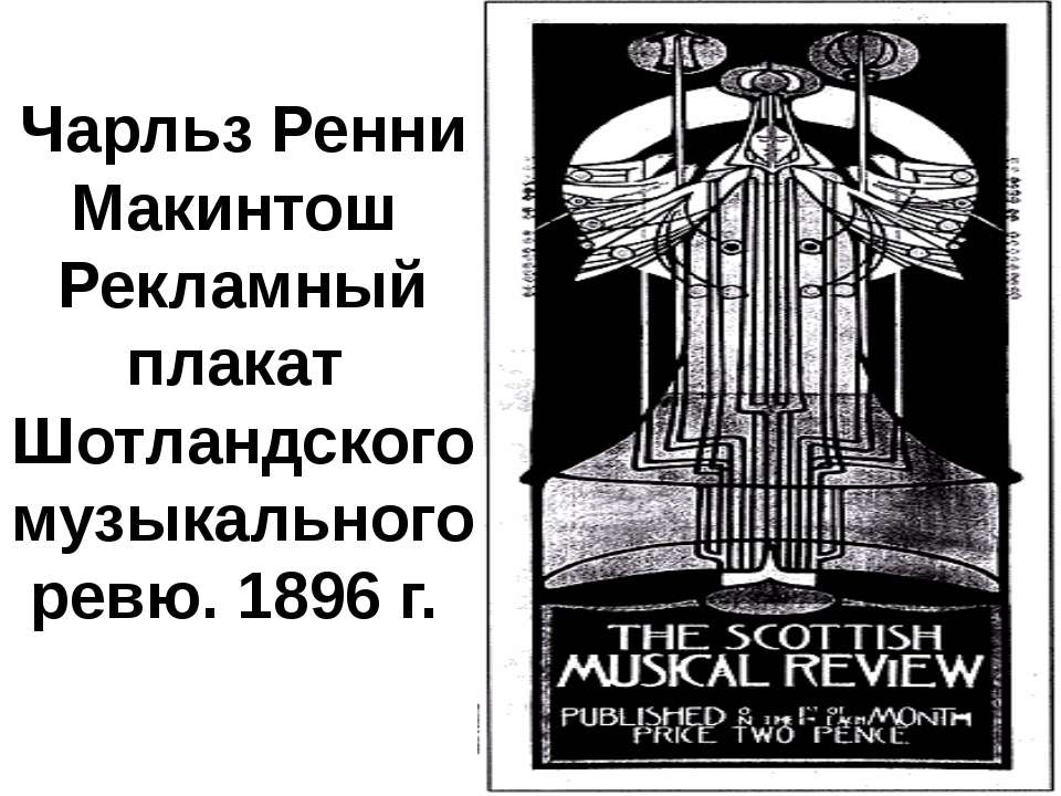 Чарльз Ренни Макинтош Рекламный плакат Шотландского музыкального ревю. 1896г.