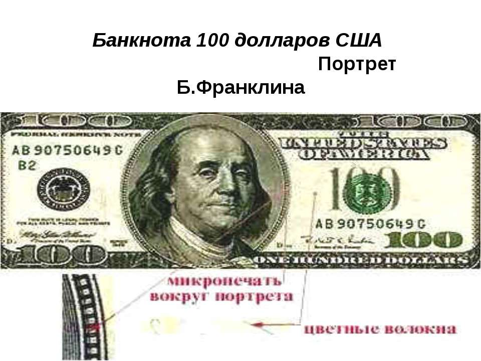 Банкнота 100 долларов США Портрет Б.Франклина