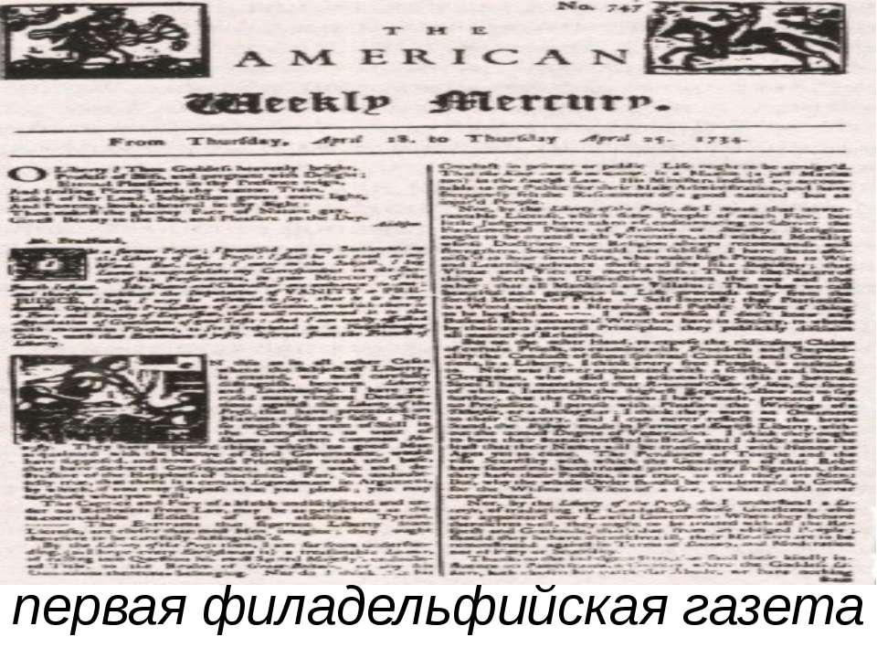первая филадельфийская газета