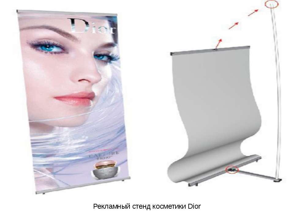 Рекламный стенд косметики Dior