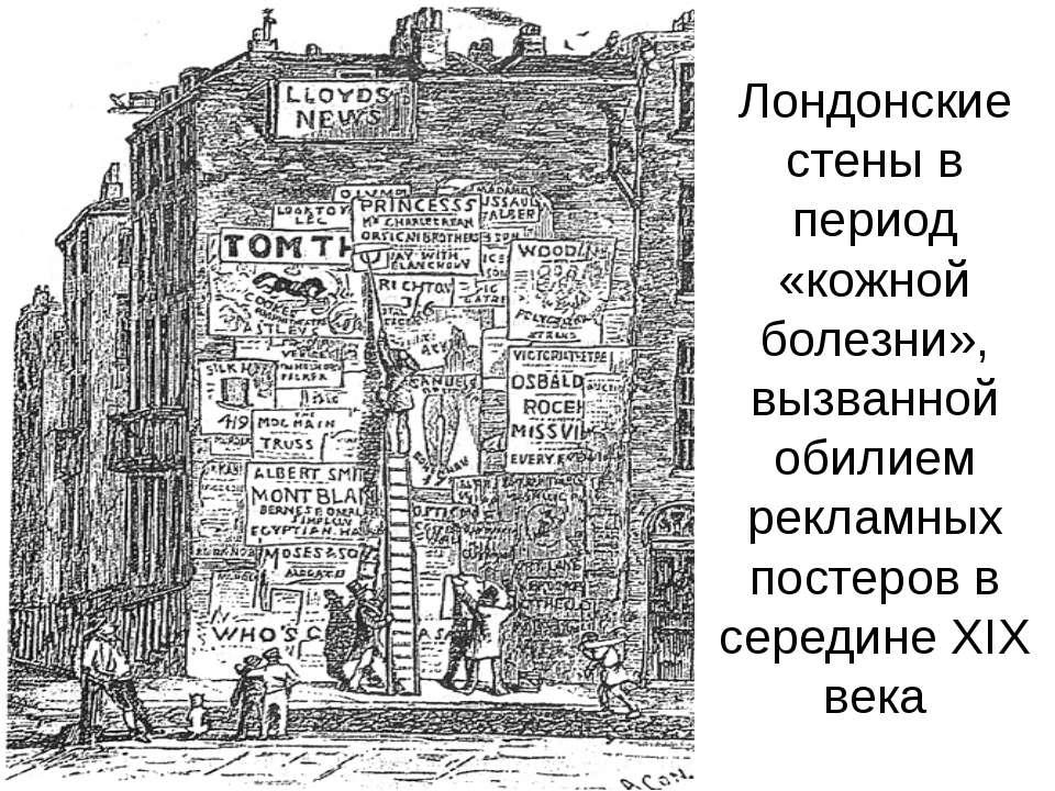 Лондонские стены в период «кожной болезни», вызванной обилием рекламных посте...