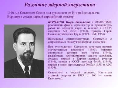 1946 г. в Советском Союзе под руководством Игоря Васильевича Курчатова создан...