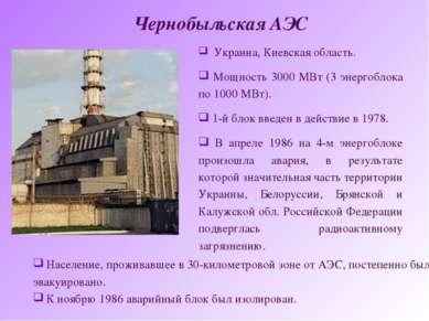 Чернобыльская АЭС Украина, Киевская область. Мощность 3000 МВт (3 энергоблока...