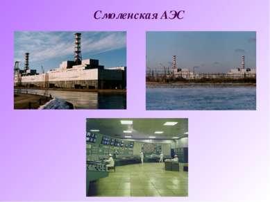 Смоленская АЭС